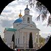 Спаса-Праабражэнская царква
